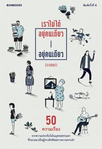 """c 1505118976 - แนะนำ 6 หนังสือน่าอ่านสำหรับคนไม่มีคู่ """"อ่านหนังสือจะมีความรู้ ลองอ่านใจเราดูจะมีความรัก"""" แฮ่"""
