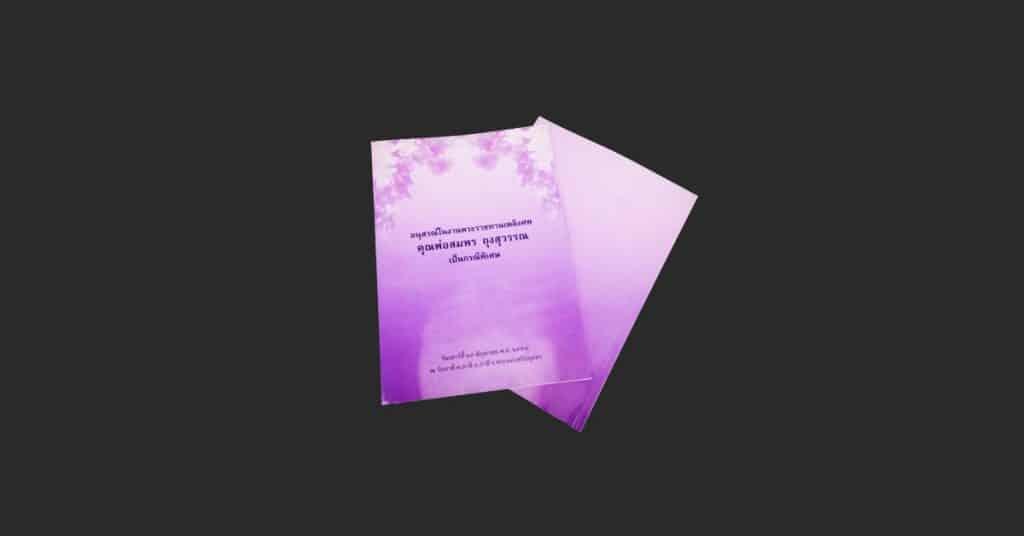 หนังสืองานศพ cover