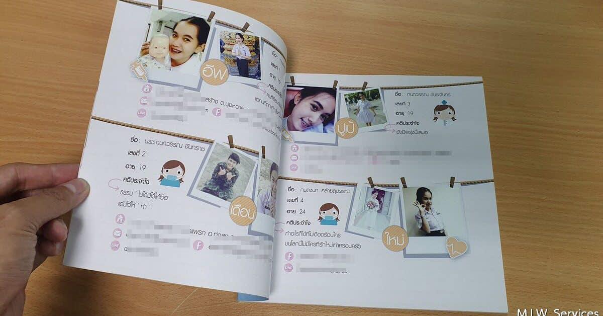 รับพิมพ์หนังสือรุ่น หนังสือทำเนียบรุ่น 003