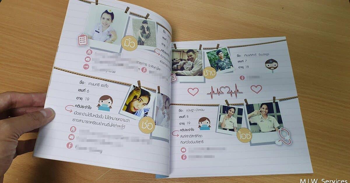 รับพิมพ์หนังสือรุ่น หนังสือทำเนียบรุ่น 001