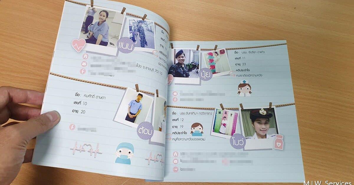 รับพิมพ์หนังสือรุ่น หนังสือทำเนียบรุ่น 002
