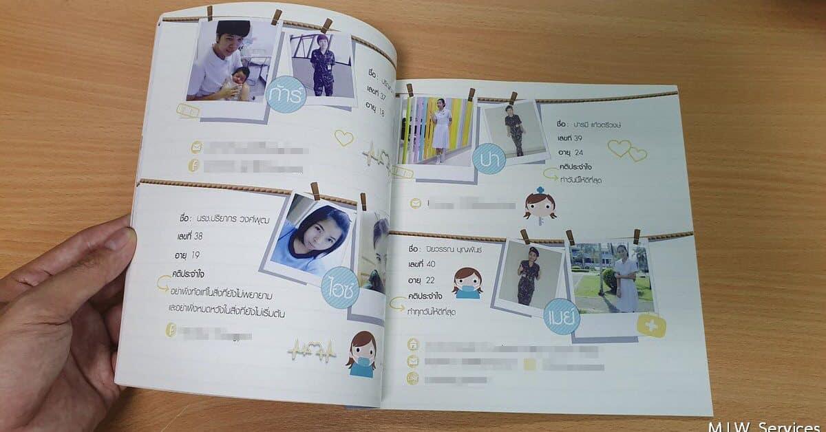 รับพิมพ์หนังสือรุ่น หนังสือทำเนียบรุ่น 004