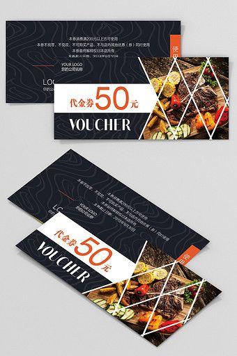 8 1b5ce3638818b86fbb4d3714fe464fe4 - 10 ตัวอย่างงานออกแบบคูปองส่วนลดร้านอาหารแบบต่างๆ