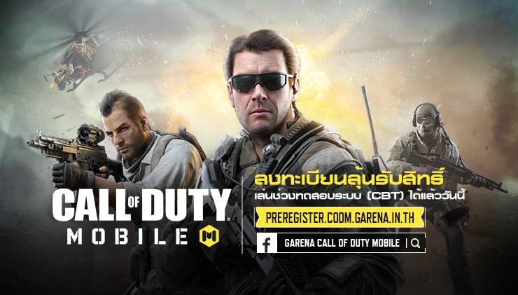 CODM CBT news - ลงทะเบียนเพื่อลุ้นรับสิทธิ์เล่น Call of Duty Mobile - Garena ช่วง Closed Beta Test ได้แล้ววันนี้