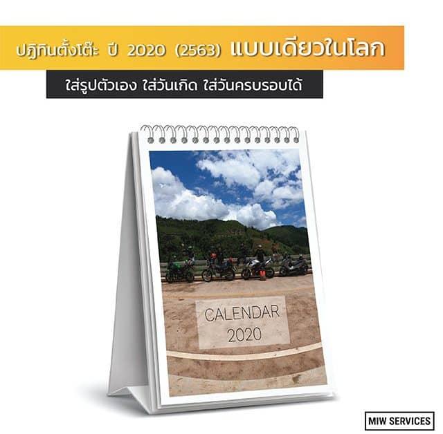Calendar 6 x 8 Portriat 1 640x628 - บริการ พิมพ์ปฏิทินตั้งโต๊ะ 2563 ในลาดพร้าว กรุงเทพ ใส่รูป ใส่วันเกิด วันครบรอบได้