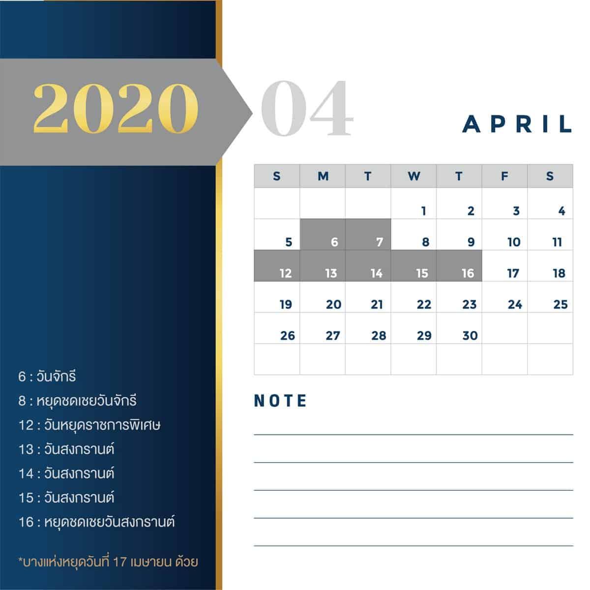 Calendar Miw Services 04 - แจกฟรี! ภาพปฏิทิน 2563 ครบ 12 เดือน พร้อมวันหยุดราชการไทย (PNG, PDF)