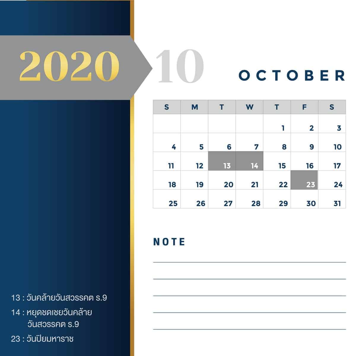 Calendar Miw Services 10 - แจกฟรี! ภาพปฏิทิน 2563 ครบ 12 เดือน พร้อมวันหยุดราชการไทย (PNG, PDF)