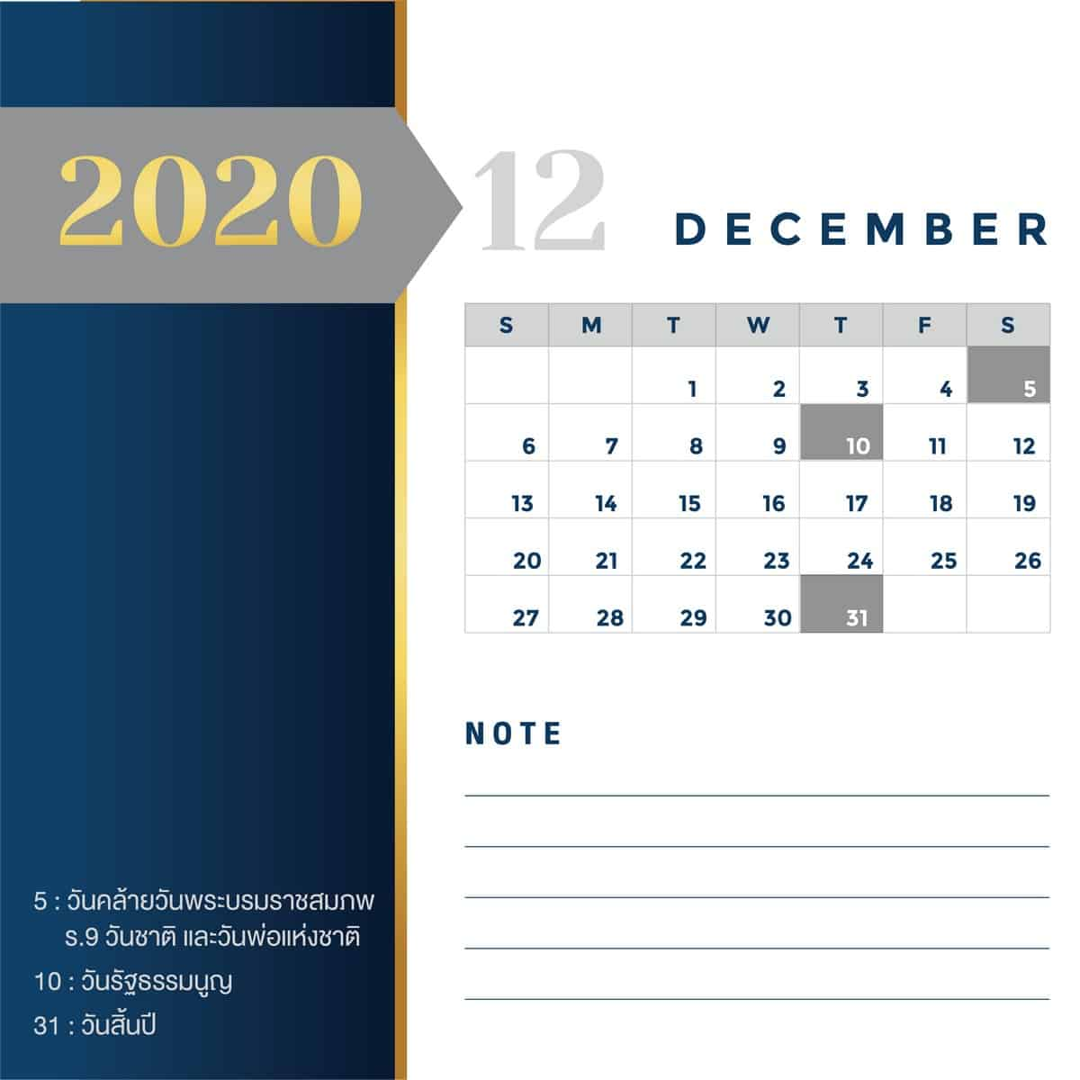 Calendar Miw Services 12 - แจกฟรี! ภาพปฏิทิน 2563 ครบ 12 เดือน พร้อมวันหยุดราชการไทย (PNG, PDF)