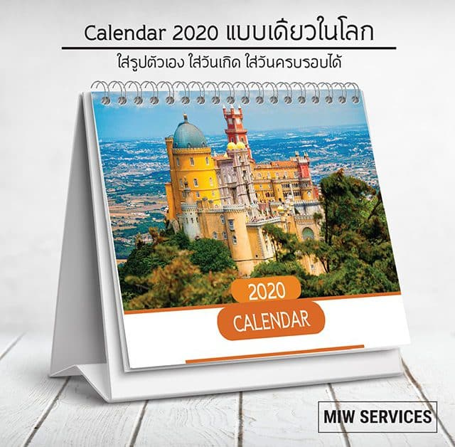 Calendar.3 02 640x628 - บริการ พิมพ์ปฏิทินตั้งโต๊ะ 2563 ในลาดพร้าว กรุงเทพ ใส่รูป ใส่วันเกิด วันครบรอบได้