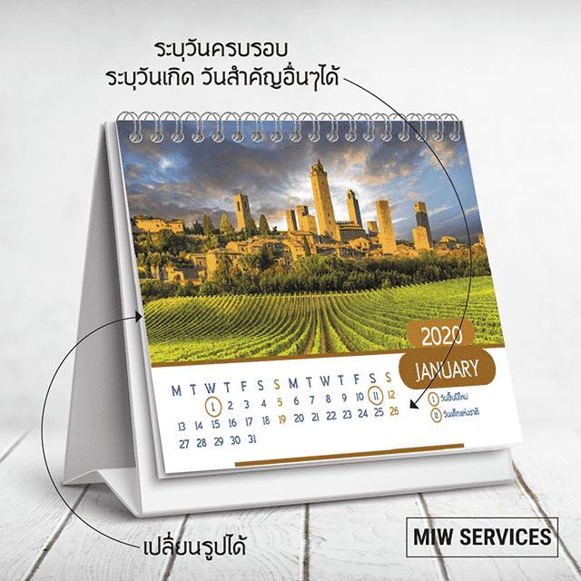Calendar.3 03 - บริการ พิมพ์ปฏิทินตั้งโต๊ะ 2563 ในลาดพร้าว กรุงเทพ ใส่รูป ใส่วันเกิด วันครบรอบได้