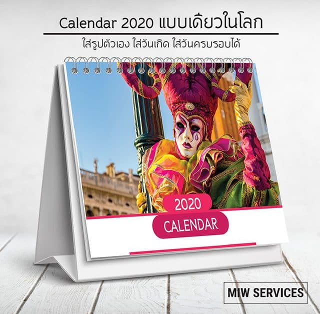 Calendar.4 02 640x628 - บริการ พิมพ์ปฏิทินตั้งโต๊ะ 2563 ในลาดพร้าว กรุงเทพ ใส่รูป ใส่วันเกิด วันครบรอบได้