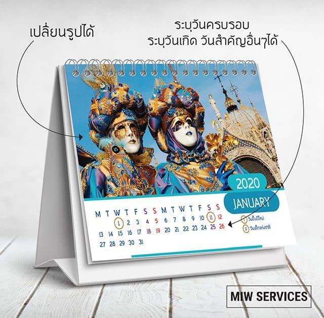 Calendar.4 03 640x628 - บริการ พิมพ์ปฏิทินตั้งโต๊ะ 2563 ในลาดพร้าว กรุงเทพ ใส่รูป ใส่วันเกิด วันครบรอบได้
