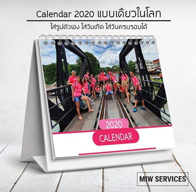 Calendar.5 02 640x628 - บริการ พิมพ์ปฏิทินตั้งโต๊ะ 2563 ในลาดพร้าว กรุงเทพ ใส่รูป ใส่วันเกิด วันครบรอบได้