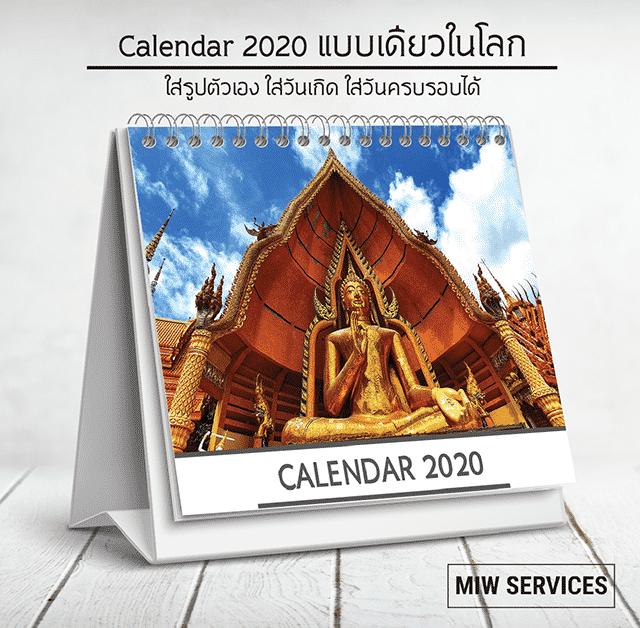Calendar.7 02 640x628 - บริการ พิมพ์ปฏิทินตั้งโต๊ะ 2563 ในลาดพร้าว กรุงเทพ ใส่รูป ใส่วันเกิด วันครบรอบได้