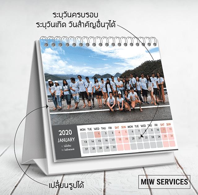 Calendar.7 03 640x628 - บริการ พิมพ์ปฏิทินตั้งโต๊ะ 2563 ในลาดพร้าว กรุงเทพ ใส่รูป ใส่วันเกิด วันครบรอบได้