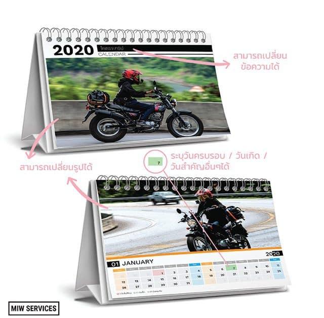 MIW SERVICES 05 640x628 - บริการ พิมพ์ปฏิทินตั้งโต๊ะ 2563 ในลาดพร้าว กรุงเทพ ใส่รูป ใส่วันเกิด วันครบรอบได้