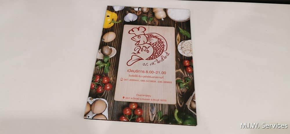 318845 - รับพิมพ์เมนูอาหาร ราคาถูก ไม่มีขั้นต่ำ พิมพ์ด่วน ด้วยงานคุณภาพ จัดส่งทั่วประเทศ