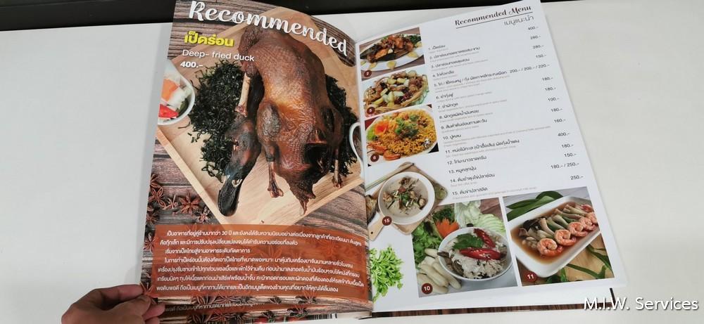 318847 - ตัวอย่างเมนูอาหารร้านอาหารคุณ (KHUN RESTAURANT)