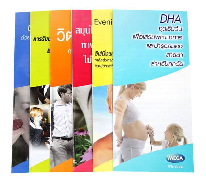 Brochure1 - บริการ พิมพ์โบรชัวร์ แผ่นพับ ไม่มีขั้นต่ำ จำนวนน้อย จำนวนมากรับหมด