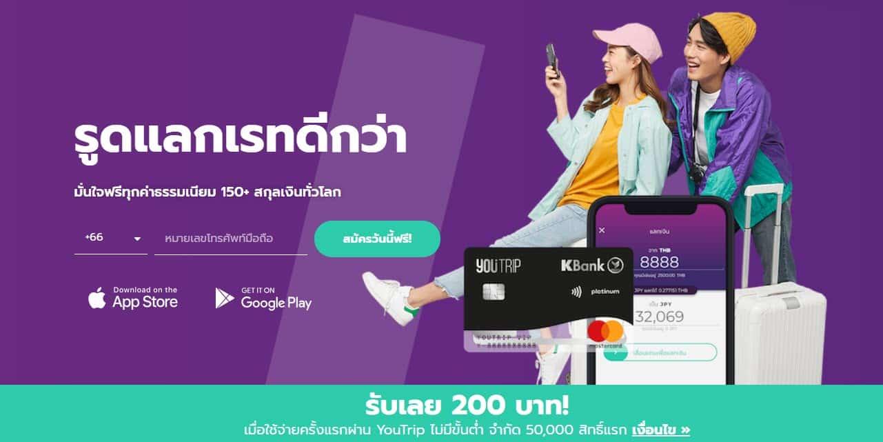 2019 11 05 20 48 33 - YouTrip ผนึก KBank เปิดตัวแอพกระเป๋าเงินดิจิทัล รองรับหลายสกุล เรทดีกว่าไม่มีค่าธรรมเนียม