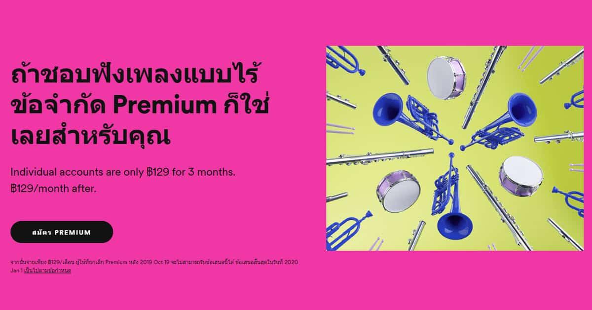 2019 11 19 09 57 11 - Spotify ส่งท้ายปีด้วยโปรจัดหนัก ฟัง Spotify Premium 3 เดือน เพียง 129 บาทเท่านั้น!