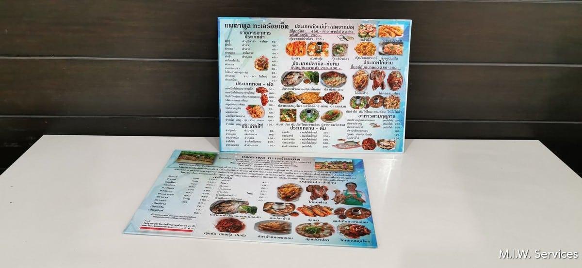 330268 - ตัวอย่างเมนูอาหาร แบบหุ้มจั่วปัง ร้านแพตาพูล ทะเลร้อยเอ็ด