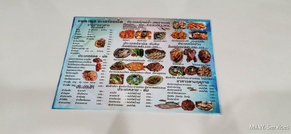 330269 - ตัวอย่างเมนูอาหาร แบบหุ้มจั่วปัง ร้านแพตาพูล ทะเลร้อยเอ็ด