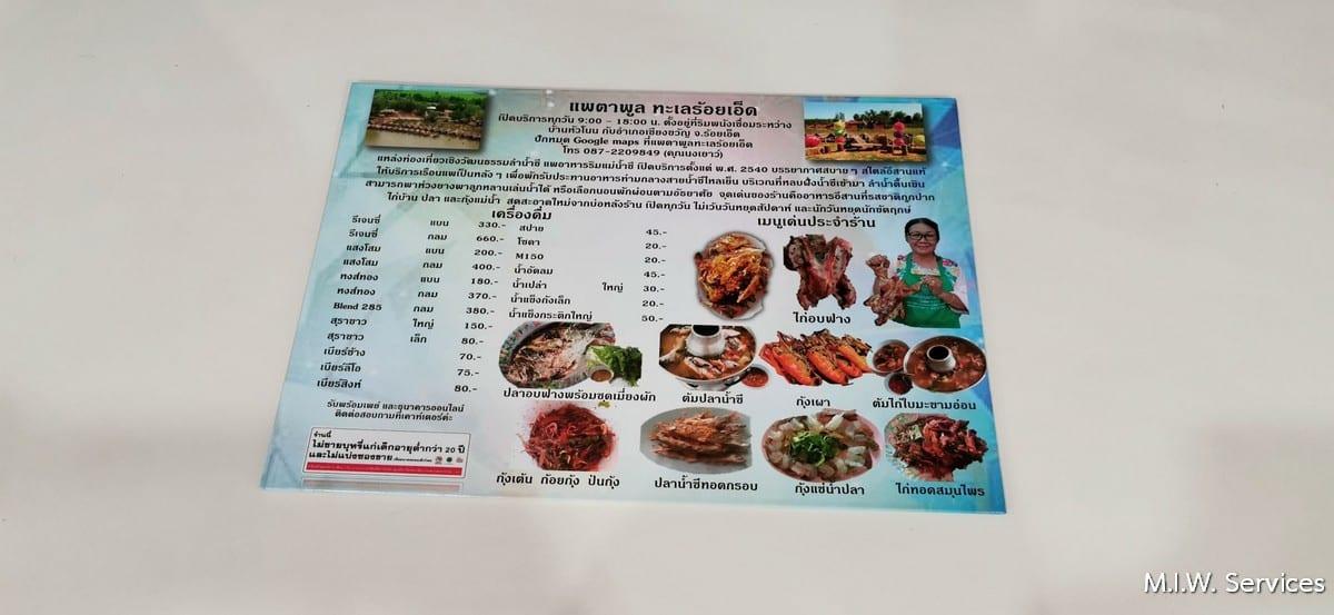330270 - ตัวอย่างเมนูอาหาร แบบหุ้มจั่วปัง ร้านแพตาพูล ทะเลร้อยเอ็ด