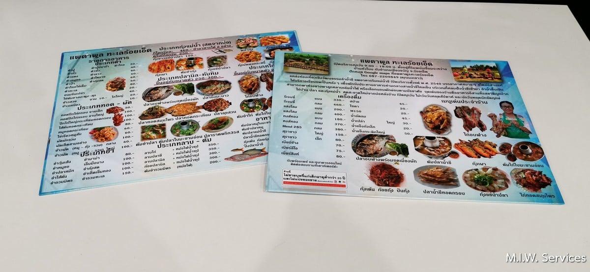 330271 - ตัวอย่างเมนูอาหาร แบบหุ้มจั่วปัง ร้านแพตาพูล ทะเลร้อยเอ็ด