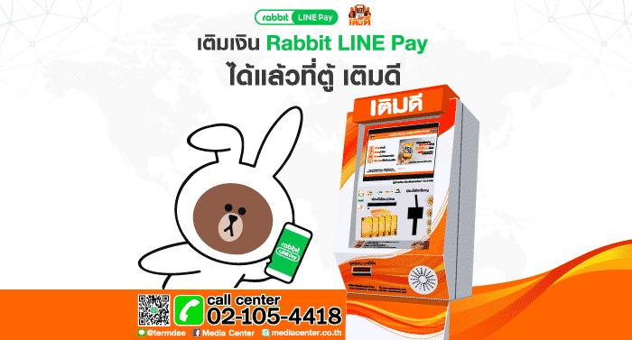 """1 - ตู้เติมเงิน """"เติมดี"""" สามารถเติมเงินเข้า Rabbit Line Pay ได้แล้ว"""