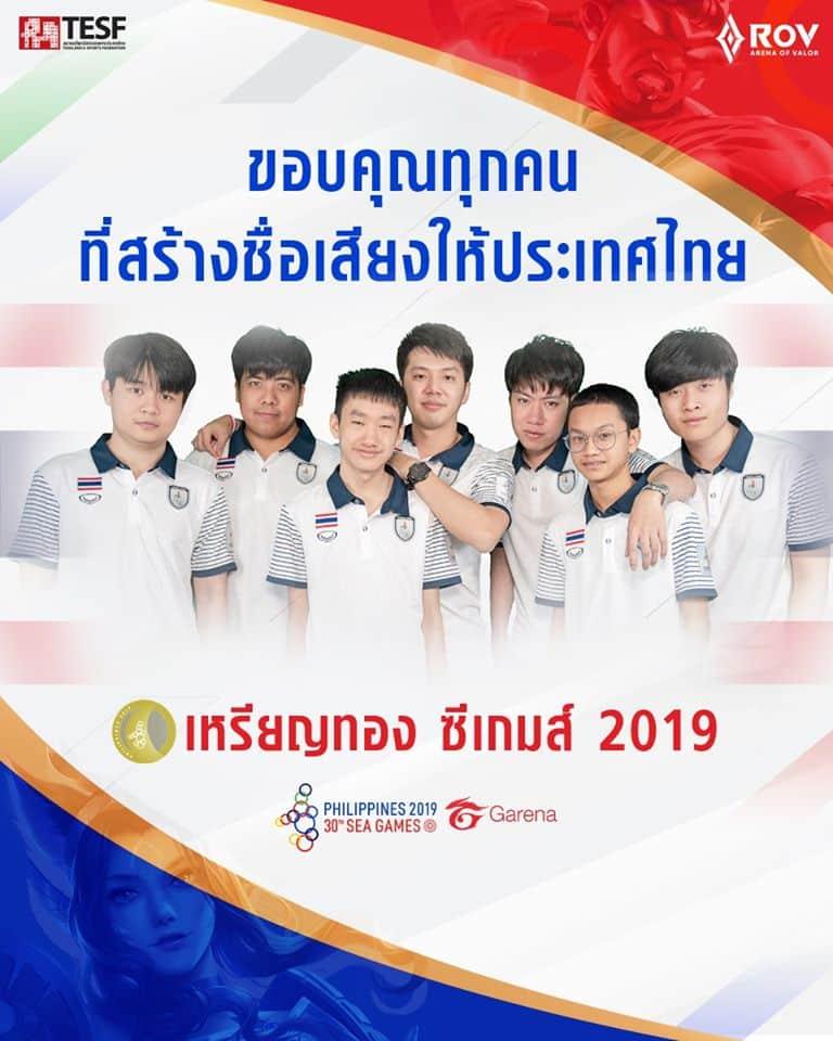 1 RoV Winner of SEA Games 2019 - ทีมชาติไทยคว้าเหรียญทอง จากเกม RoV ในศึกซีเกมส์ 2019