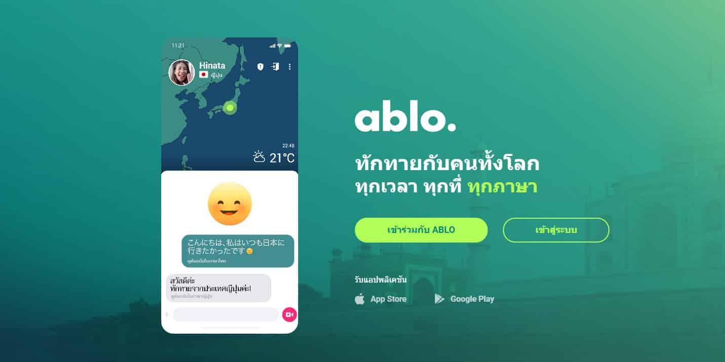 2019 12 23 14 17 40 - Ablo ขึ้นแท่นแอปยอดเยี่ยมแห่งปีจาก Google