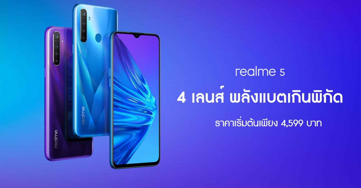 2019 12 29 22 09 38 - ซื้อ realme 5 กับ AIS ในราคาเกินคุ้ม 19 บาท พร้อมแ พ็กเกจโดนใจ เน็ต 30 GB