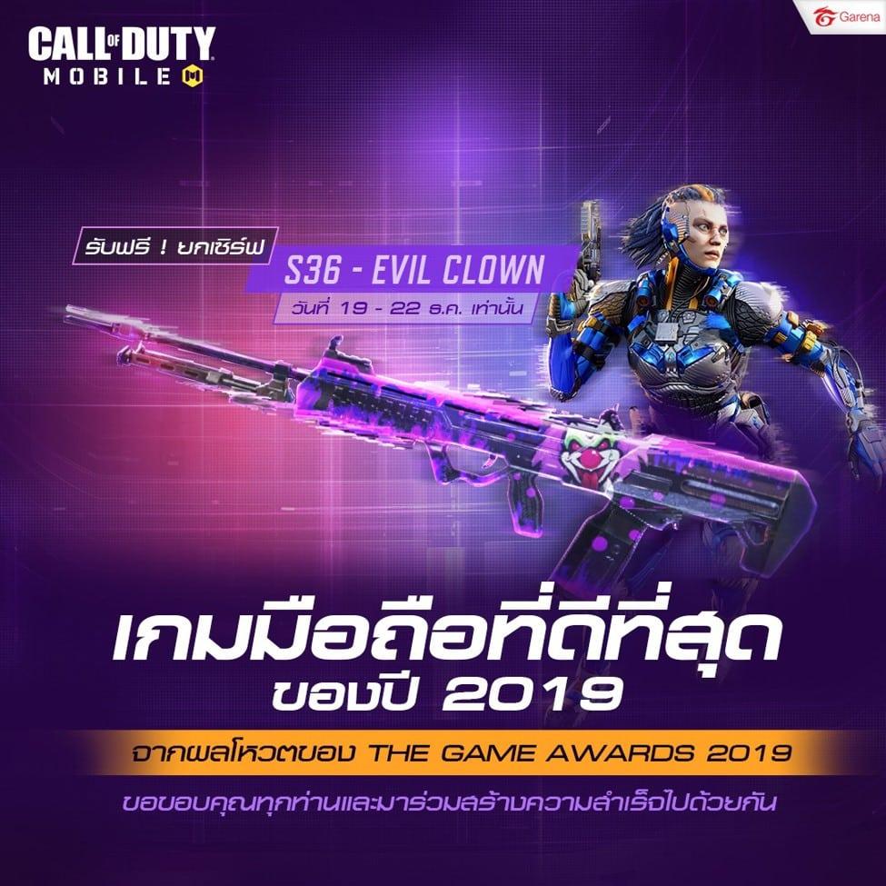 CODM wins Game Award - Call of Duty Mobile – Garena คว้ารางวัลเกมมือถือยอดเยี่ย มแห่งปี 2019