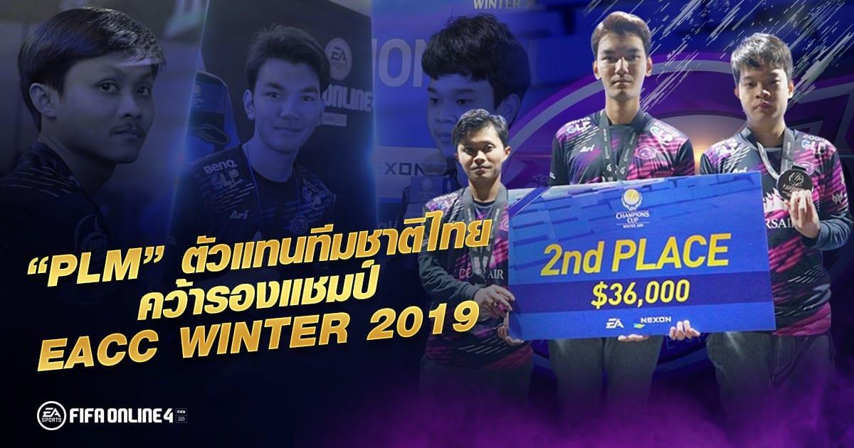 EACC Winter 2019 01 - ทีม Purple Mood E-Sport คว้ารางวัลอันดับ 2 จากศึกชิงแ ชมป์โลก FIFA Online