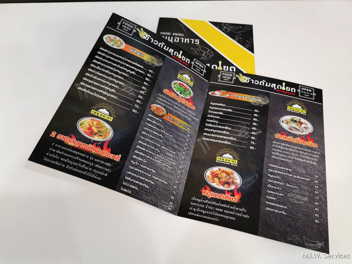 KHAO TOM SUTKHET RESTAURANT 00001 - ตัวอย่างเมนูอาหาร ร้านข้าวต้ม สุดเขต(KHAO TOM SUTKHET) ราษฏร์บูรณะ