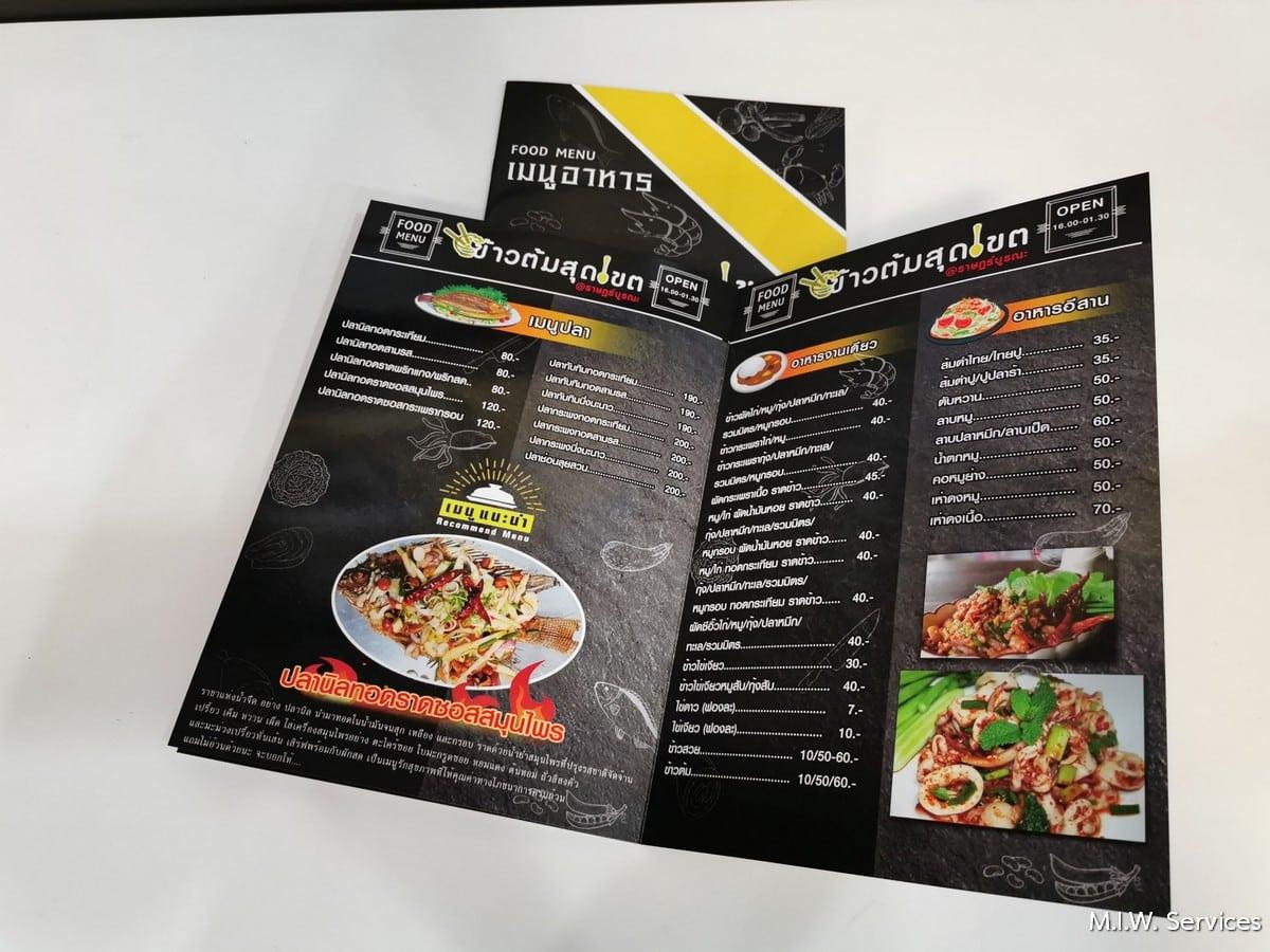 KHAO TOM SUTKHET RESTAURANT 00002 - ตัวอย่างเมนูอาหาร ร้านข้าวต้ม สุดเขต(KHAO TOM SUTKHET) ราษฏร์บูรณะ