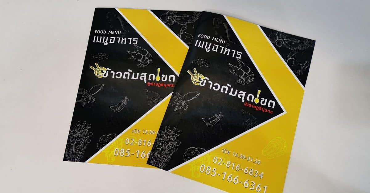 KHAO TOM SUTKHET RESTAURANT 00004 1200x628 - โรงพิมพ์ดิจิตอล M.I.W Services by M.I.W Group รับออกแบบสื่อสิ่งพิมพ์ครบวงจร