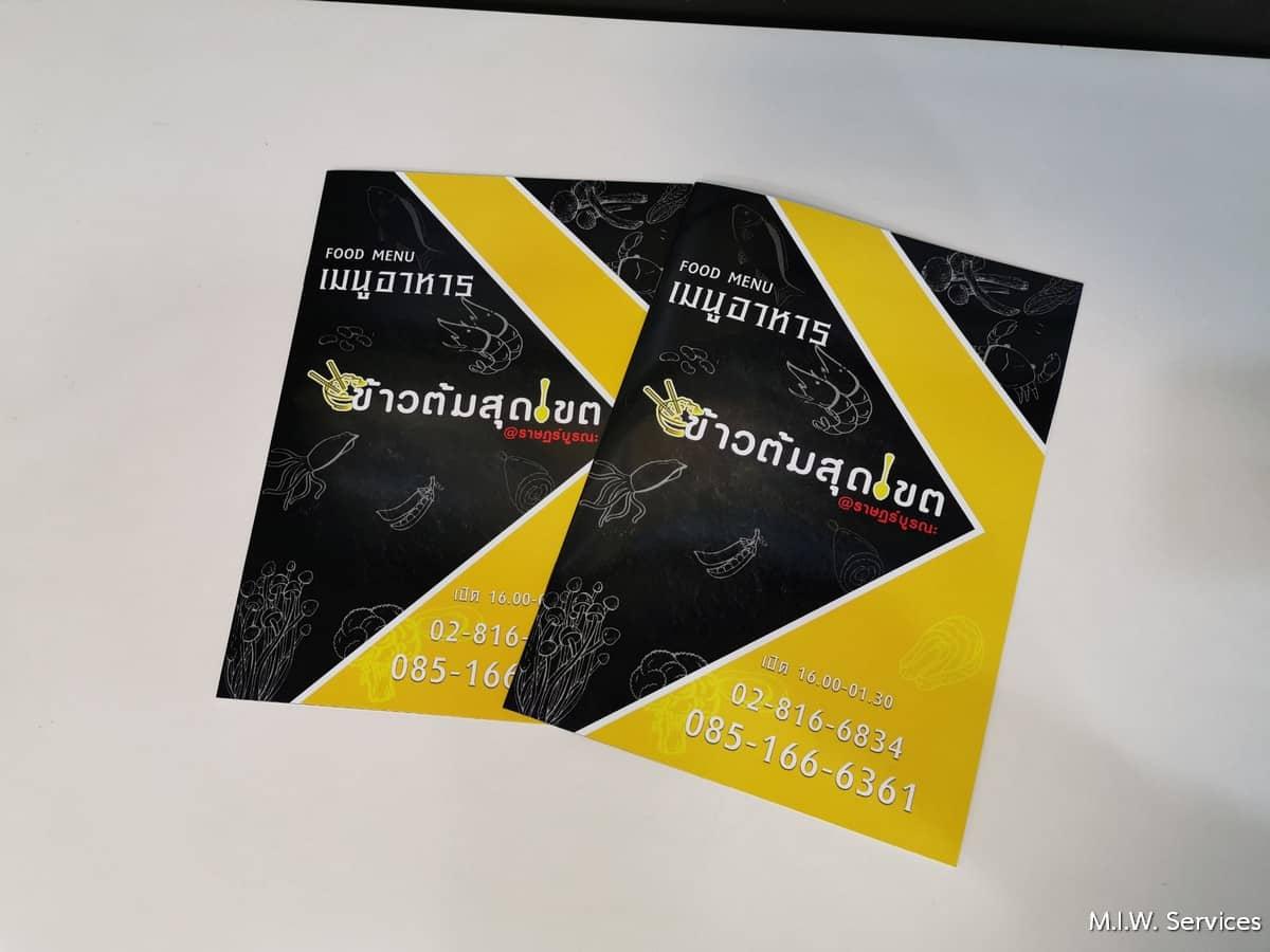 KHAO TOM SUTKHET RESTAURANT 00004 - ตัวอย่างเมนูอาหาร ร้านข้าวต้ม สุดเขต(KHAO TOM SUTKHET) ราษฏร์บูรณะ