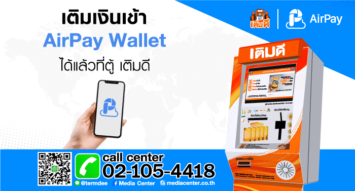 "Termdee AirPay1 - เติมเงินเข้า AirPay Wallet ได้แล้วที่ตู้เติมเงิน ""เติมดี"""