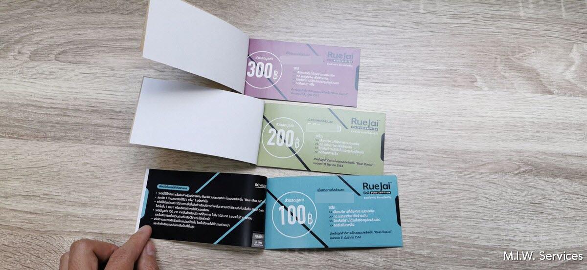 Coupon 00001 - บริการ พิมพ์คูปอง Gift Voucher บัตรกำนัล บัตรส่วนลดสินค้า บริการ ในลาดพร้าว กรุงเทพ