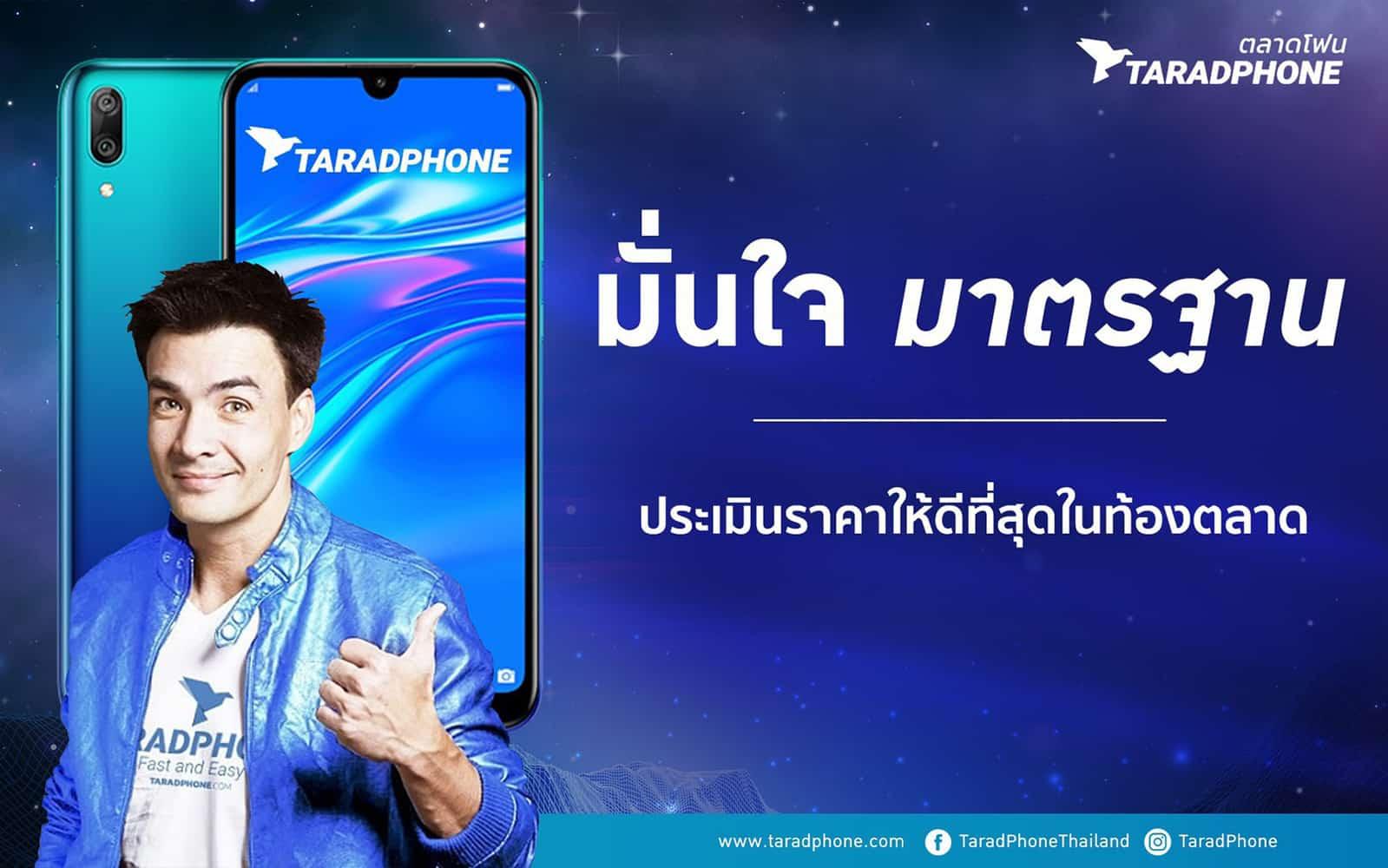 taradphone munjai 2 - Taradphone.com เร่งสร้างมาตรฐานตรวจเช็คคุณภาพ เพิ่มความมั่นใจลูกค้าทั่วประเทศ