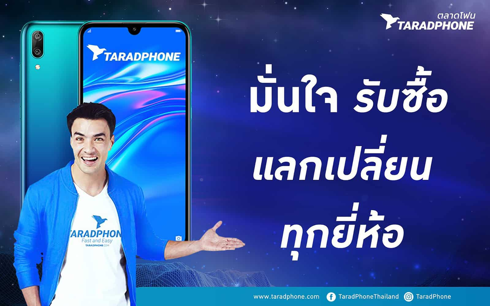 taradphone munjai 3 - Taradphone.com เร่งสร้างมาตรฐานตรวจเช็คคุณภาพ เพิ่มความมั่นใจลูกค้าทั่วประเทศ
