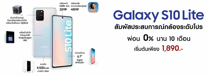 2020 02 02 17 06 51 - ซัมซุงเปิดตัวไลน์อัปใหม่ Galaxy Note 10 Lite และ Galaxy S 10 Lite