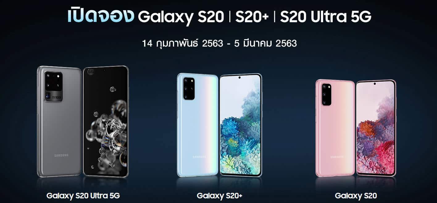 2020 02 15 17 14 24 - ซัมซุงเปิดจอง Galaxy S20, Galaxy S20+ และ Galaxy S20 Ultra ในไทย