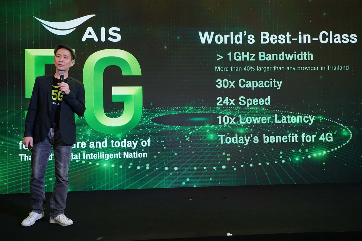 "AIS 5G 00002 - AIS เปิดแผนยุทธศาสตร์ 5G ""คลื่นมากที่สุด สร ้างประโยชน์ให้คนไทยได้มากกว่า"""