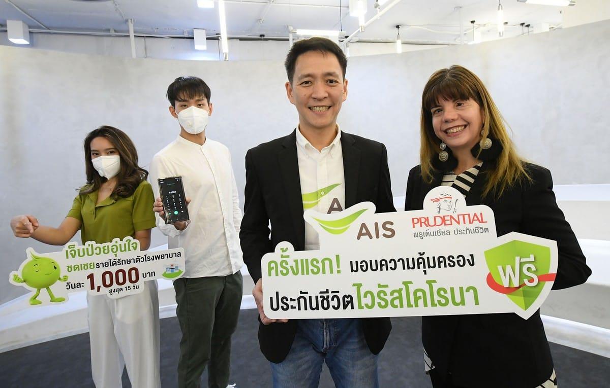 AIS COVID 19 00003 - AIS ห่วงใยคนไทย ผนึก Prudential มอบความคุ้มครองป ระกันชีวิตไวรัสโคโรนา