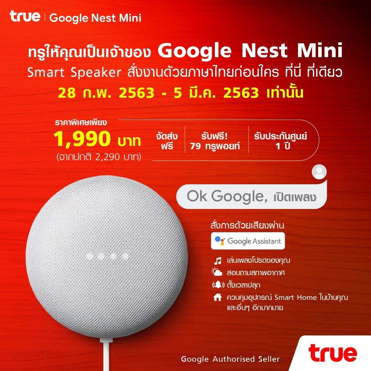 Google Nest Mini - มาแล้ว Google Nest Mini ลำโพงอัจฉริยะเวอร์ชั่นภาษ าไทย เฉพาะที่เว็บไซต์ TrueStore เท่านั้น