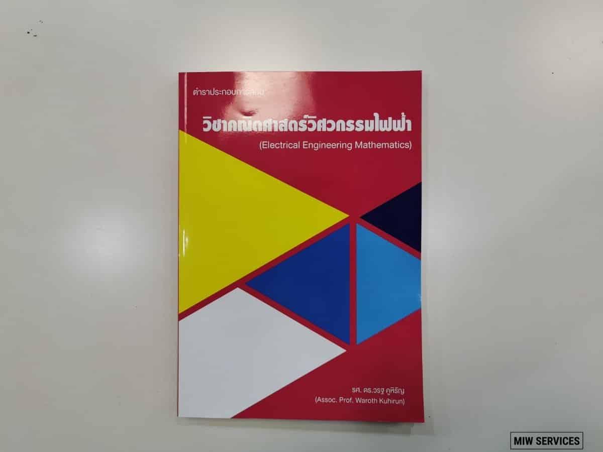 miwservices book 00004 - โรงพิมพ์หนังสือ M.I.W Services รับพิมพ์ตั้งแต่ 1 เล่มขึ้นไป