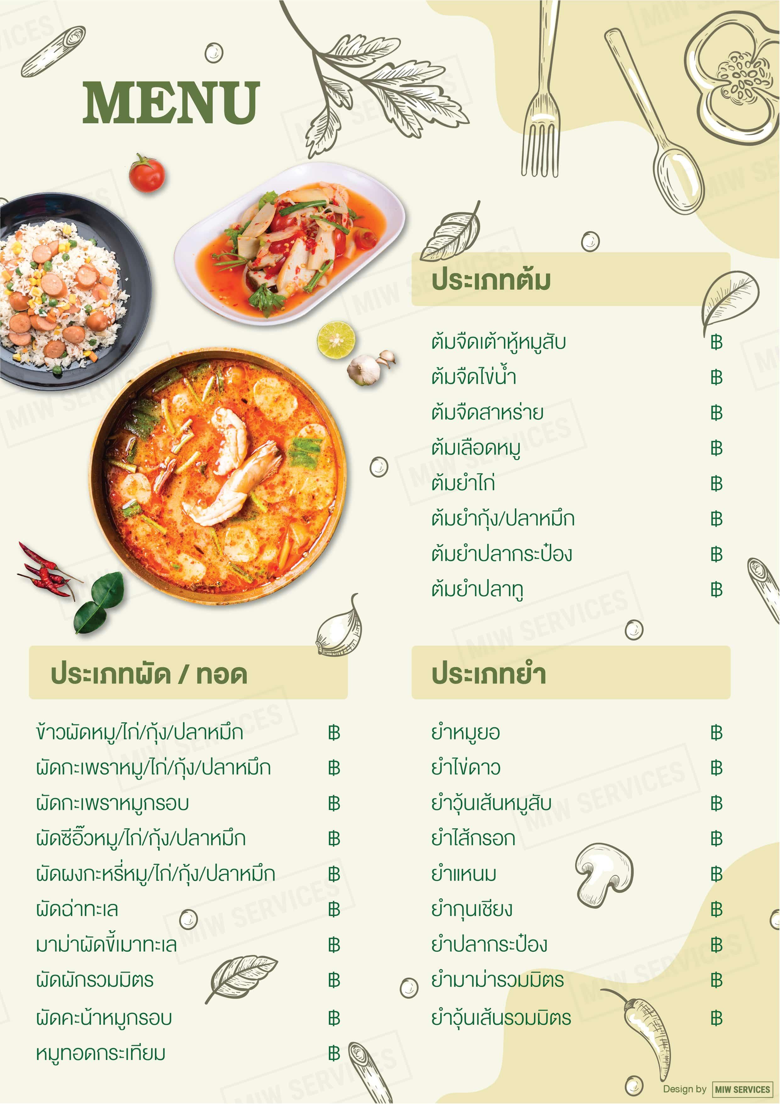 Free Menu - แจกฟรี !! ภาพงานออกแบบเมนูอาหารตามสั่ง ให้ลูกค้าสั่งออนไลน์ช่วงโควิด-19
